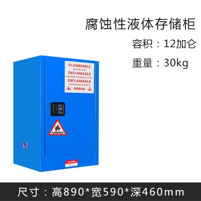 12加仑安全防爆柜